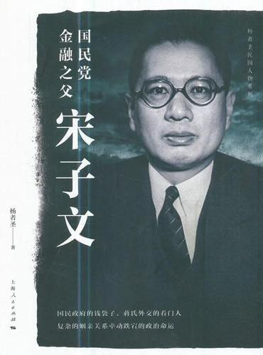 国民党金融之父宋子文