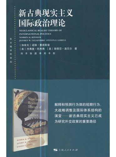 新古典现实主义国际政治理论