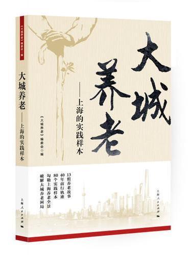 大城养老——上海的实践样本
