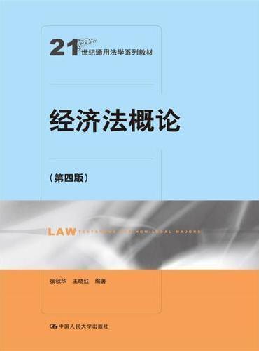 经济法概论(第四版)(21世纪通用法学系列教材)