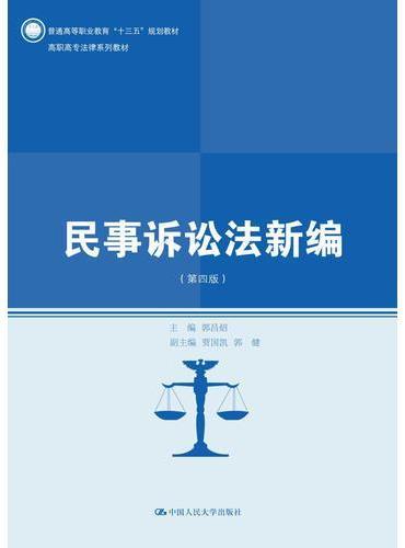 民事诉讼法新编(第四版)(高职高专法律系列教材)