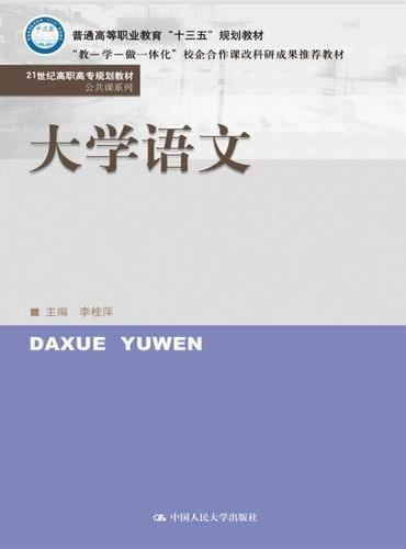 大学语文(21世纪高职高专规划教材·公共课系列)