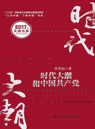 时代大潮和中国共产党