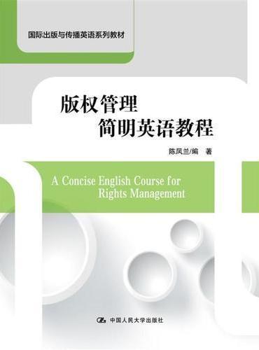 版权管理简明英语教程(国际出版与传播英语系列教材)