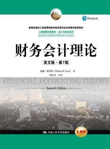 财务会计理论(英文版·第7版)(工商管理经典教材·会计与财务系列)