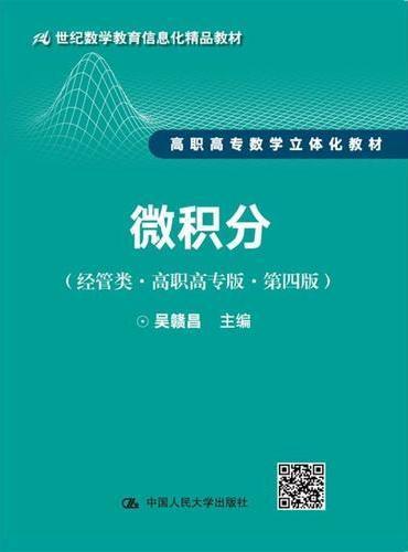 微积分(经管类·高职高专版·第四版)(21世纪数学教育信息化精品教材 高职高专数学立体化教材)