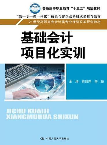 基础会计项目化实训(21世纪高职高专会计类专业课程改革规划教材)