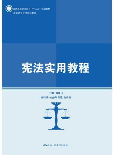 宪法实用教程(高职高专法律系列教材)