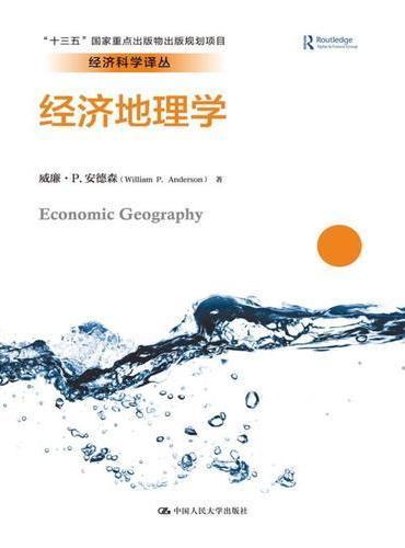 """经济地理学(经济科学译丛;""""十三五""""国家重点出版物出版规划项目)"""