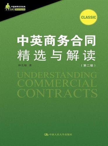 中英商务合同精选与解读(第2版)(中国律师实训经典)