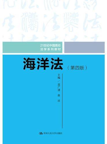 海洋法(第四版)(21世纪中国高校法学系列教材)