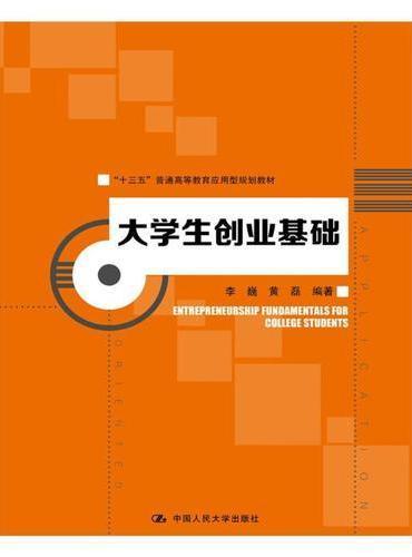 """大学生创业基础(""""十三五""""普通高等教育应用型规划教材)"""