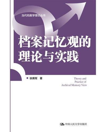 档案记忆观的理论与实践(当代档案学理论丛书)