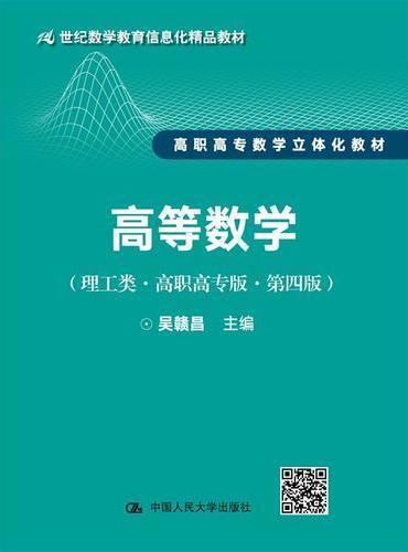 高等数学(理工类·高职高专版·第四版)(21世纪数学教育信息化精品教材 高职高专数学立体化教材)