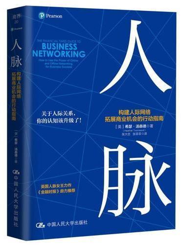 人脉——构建人际网络,拓展商业机会的行动指南