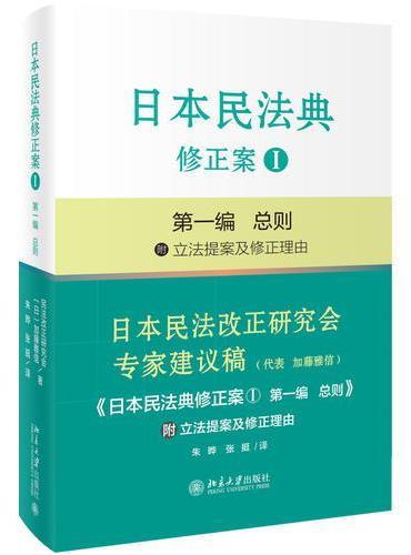 日本民法典修正案Ⅰ第一编  总则