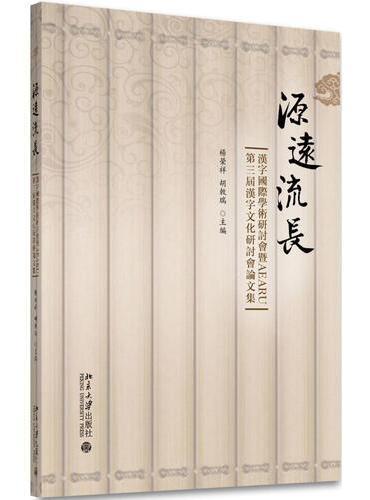 源遠流長:漢字國際學術研討會暨AEARU第三屆漢字文化研討會論文集