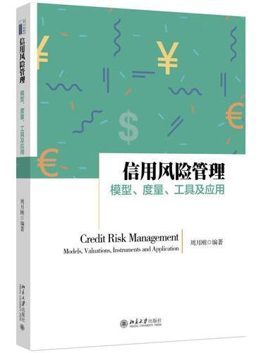 信用风险管理:模型、度量、工具及应用