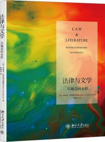 法律与文学:从她走向永恒