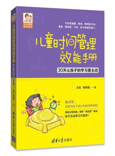 儿童时间管理效能手册——30天让孩子的学习更主动
