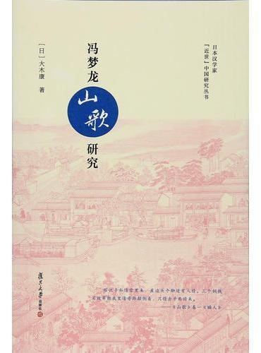 """冯梦龙《山歌》研究(日本汉学家""""近世""""中国研究丛书)"""
