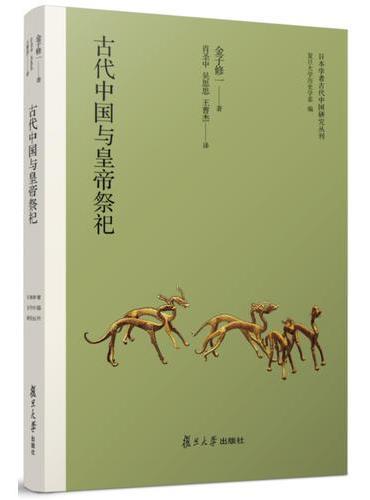 日本学者古代中国研究丛刊:古代中国与皇帝祭祀