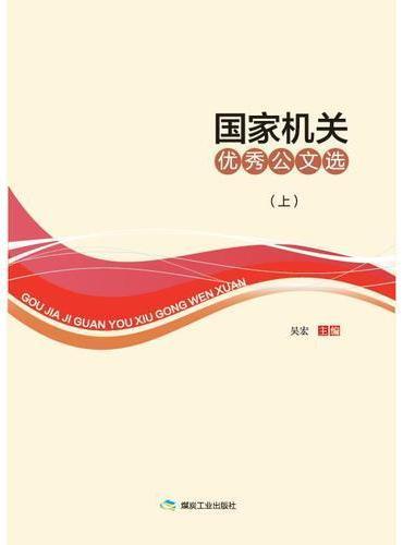 国家机关优秀公文选(全2册)