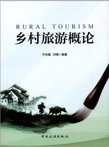 乡村旅游概论
