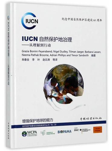 IUCN自然保护地治理--从理解到行动(纪念中国自然保护区建设60周年)(精)/自然保护地最佳实践指南系列丛书