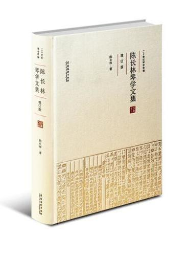 陈长林琴学文集(增订版)(二十世纪琴学萃编)