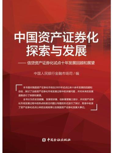中国资产证券化探索与发展---信贷资产证券化试点十年发展回顾和展望