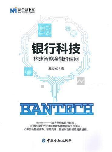 BanTech 银行科技---构建智能金融价值网
