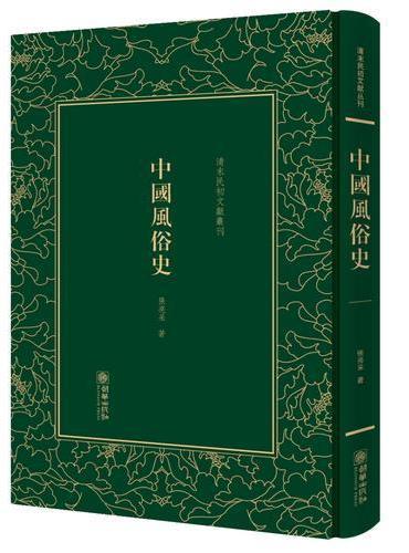 中国风俗史——清末民初文献丛刊