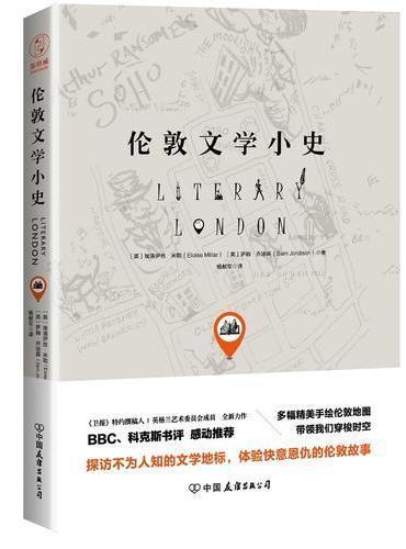 伦敦文学小史(一本书读懂英国文学, BBC、《科克斯书评》、《卫报》感动推荐。)