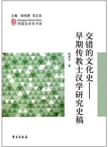 交错的文化史——早期传教士汉学研究史稿