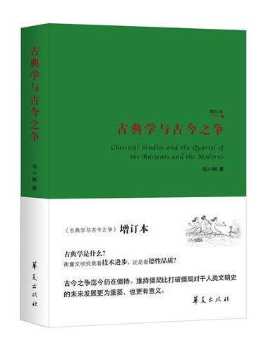 古典学与古今之争(增订本)