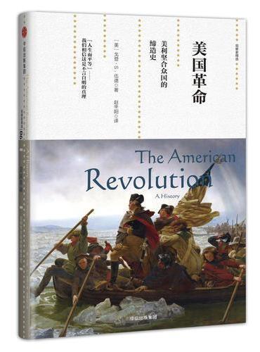 观察家精选·美国革命:美利坚合众国的缔造史