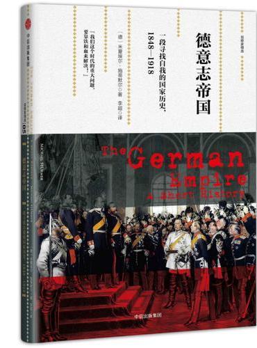 观察家精选·德意志帝国:一段寻找自我的国家历史,1848—1918