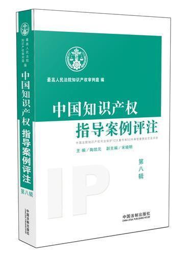 中国知识产权指导案例评注(第8辑)