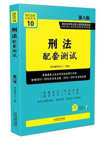 刑法配套测试:高校法学专业核心课程配套测试(第八版)