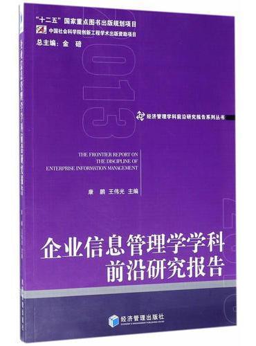 企业信息管理学学科前沿研究报告2013(经济管理学科前沿研究报告系列丛书)