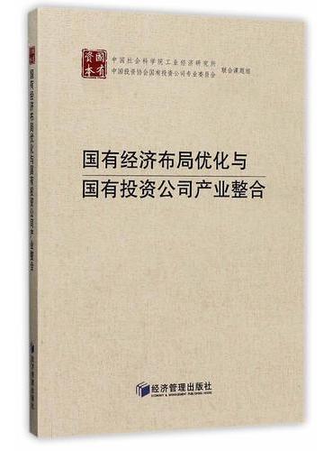 国有经济布局优化与国有投资公司产业整合