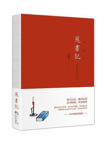 蒐书记(平装版)