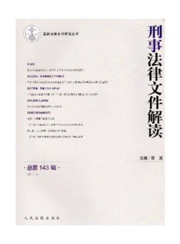 刑事法律文件解读(总第143辑)