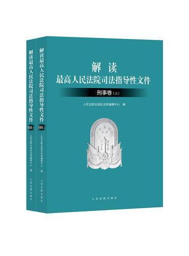 解读最高人民法院司法指导性文件:刑事卷(上、下)