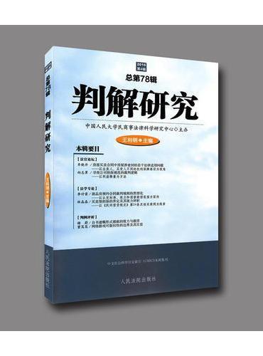 判解研究(总第78辑)(2016年第4辑)