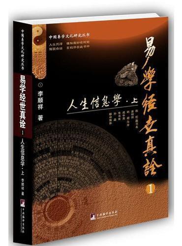 易学经世真诠1--人生信息学-(中国易学文化研究丛书)