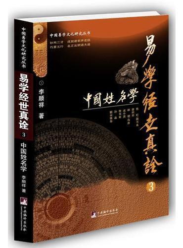 易学经世真诠3--中国姓名学-(中国易学文化研究丛书)