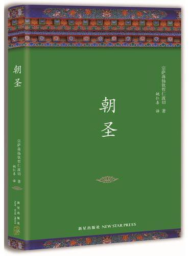 朝圣(陈坤、杨幂诚意推荐,全新修订精装典藏)