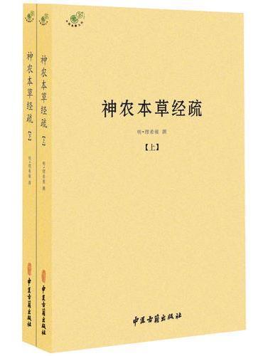 神农本草经疏(全二册)